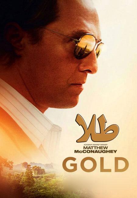 دانلود فیلم طلا دوبله فارسی Gold 2016