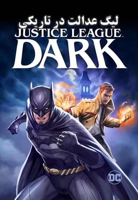دانلود انیمیشنلیگ عدالت در تاریکی دوبله فارسیJustice League Dark 2017