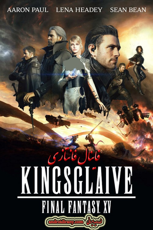 kingsglaive final fantasy