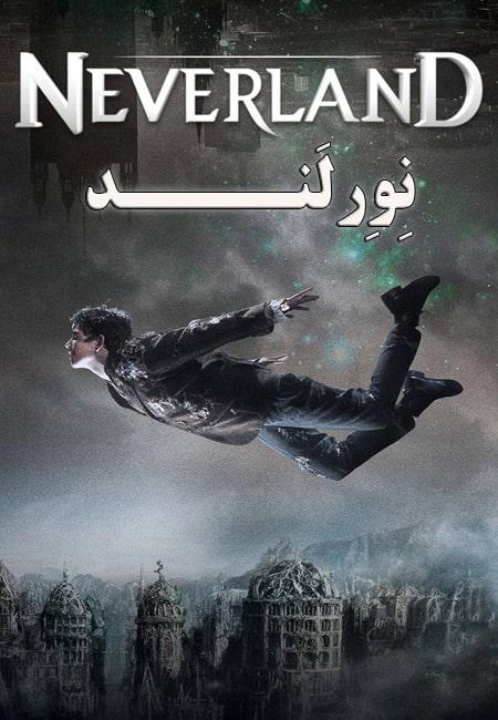 دانلود فیلمنوِرلند دوبله فارسیNeverland 2011