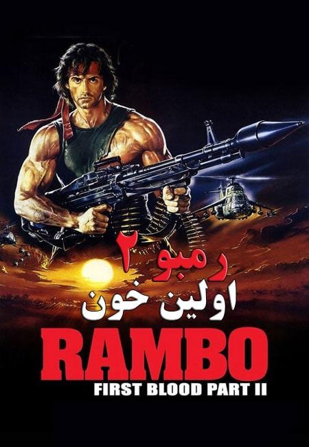 دانلود فیلم رمبو:اولین خون 2 دوبله فارسی Rambo: First Blood Part II 1985