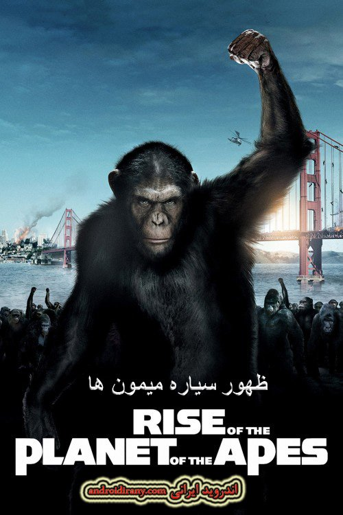 rise of the planet
