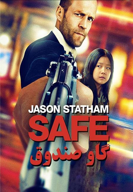 دانلود فیلم گاوصندوق امن دوبله فارسی Safe 2012