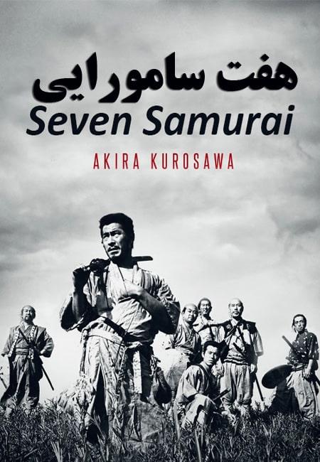 دانلود فیلم هفت سامورایی دوبله فارسی Seven Samurai 1954