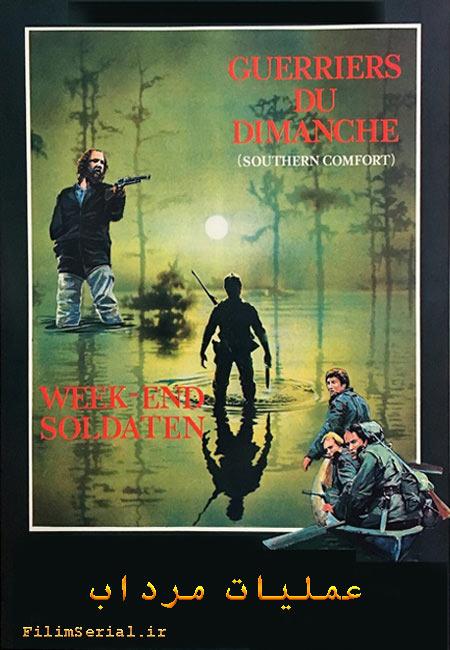 دانلودفیلمعملیات مرداب دوبله فارسی Southern Comfort 1981