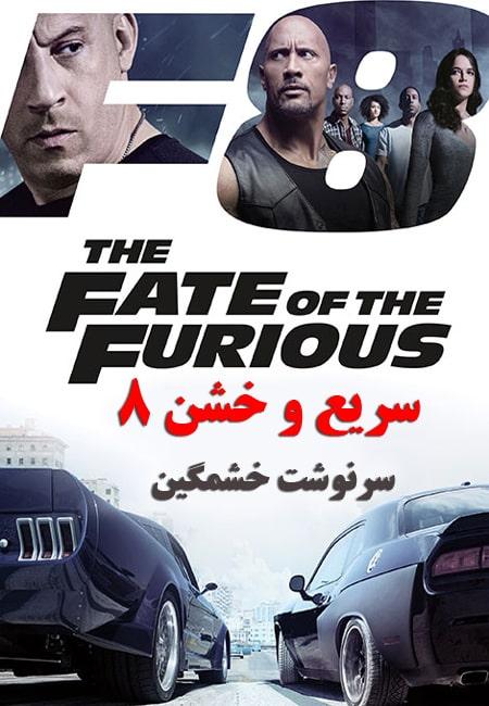 دانلودفیلم سریع و خشن 8دوبله فارسی The Fate of the Furious 2017