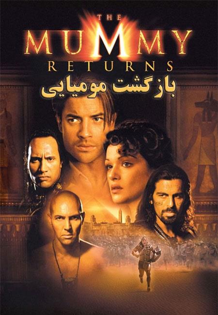 دانلود فیلم بازگشت مومیایی دوبله فارسی The Mummy Returns 2001