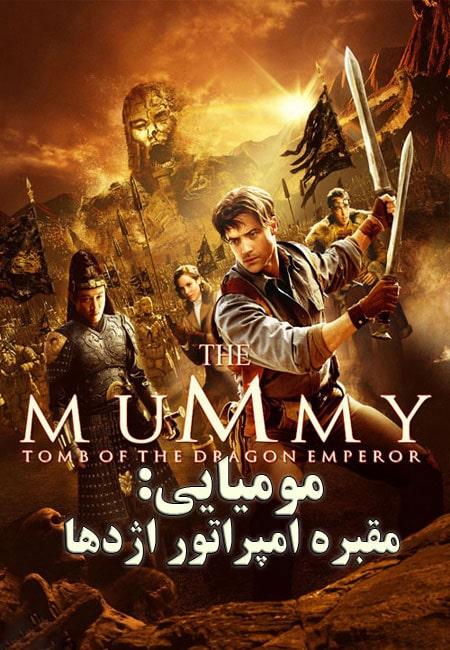 دانلود فیلم مومیایی: مقبره ی امپراطور اژدها دوبله فارسی The Mummy: Tomb of the Dragon Emperor 2008