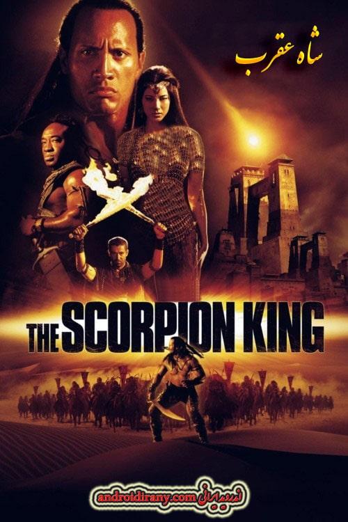 دانلود دوبله فارسی فیلم شاه عقرب The Scorpion King 2002