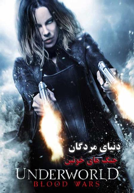 دانلود فیلم دنیای مردگان :جنگ های خونین دوبله فارسی Underworld: Blood Wars 2016