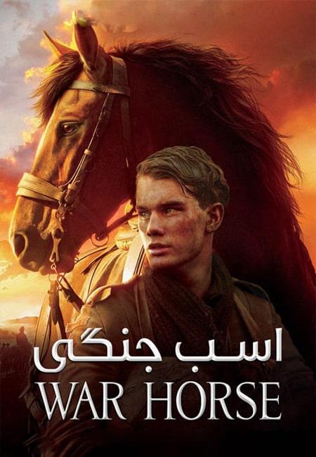 دانلود فیلم اسب جنگی دوبله فارسی War Horse 2011