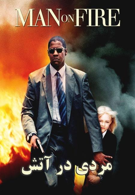 دانلود فیلم مردی در آتش دوبله فارسی Man On Fire 2004