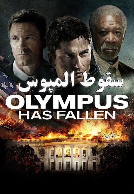 دانلود فیلم سقوط المپوس دوبله فارسی Olympus Has Fallen 2013