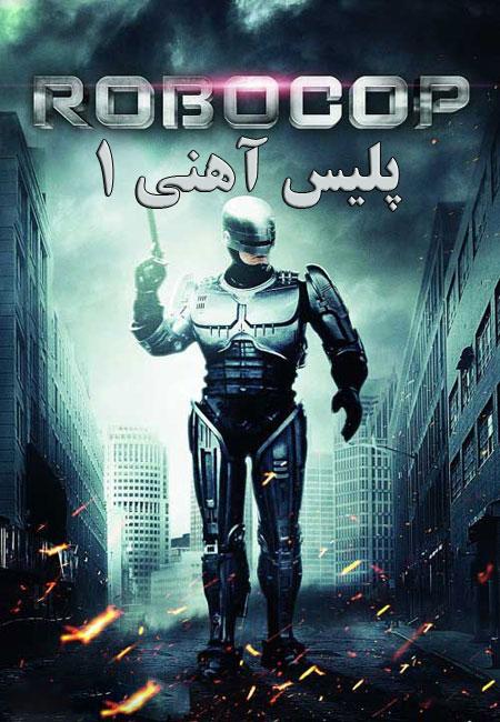 دانلود فیلم پلیس آهنی 1 دوبله فارسی RoboCop 1987