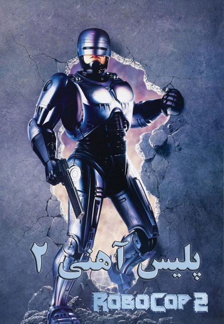 دانلود فیلم پلیس آهنی 2 دوبله فارسی RoboCop 2 1990