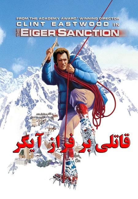 eiger sanction