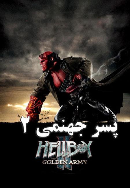دانلود فیلمپسر جهنمی 2 دوبله فارسیHellboy II: The Golden Army 2008