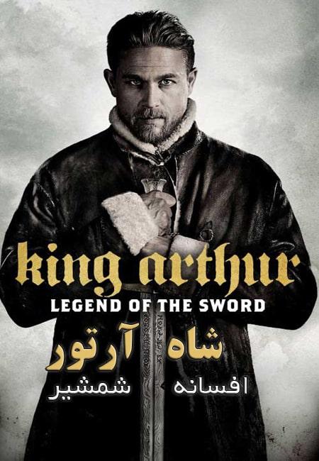 دانلود فیلم شاه آرتور:افسانه شمشیر دوبله فارسی King Arthur Legend of the Sword 2017