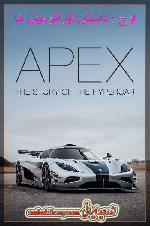 دانلود مستند اوج:داستان ابراتومبیل ها دوبله فارسی Apex: The Story of the Hypercar 2016