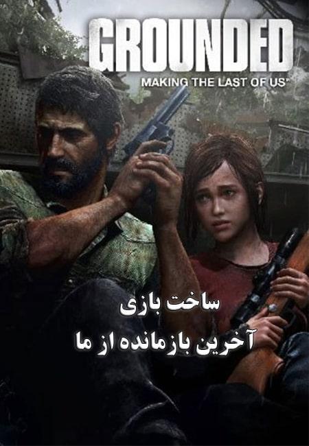 دانلود مستند ساخت بازی آخرین بازمانده از ما دوبله فارسی Grounded: Making the Last of Us 2013