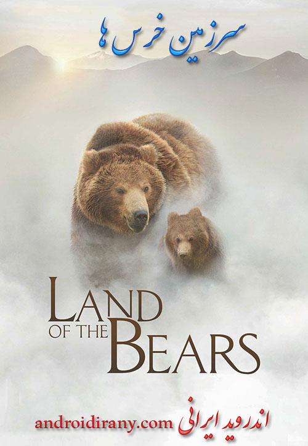دانلود مستند سرزمین خرس ها دوبله فارسی Land of the Bears 2014