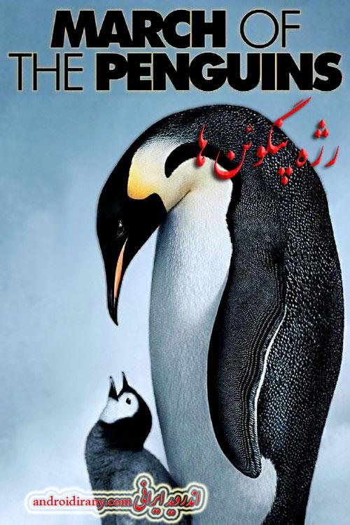 دانلود مستندرژه پنگوئن ها دوبله فارسیMarch of the Penguins 2005