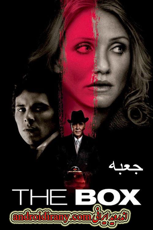 دانلود فیلم جعبه دوبله فارسی The Box 2009