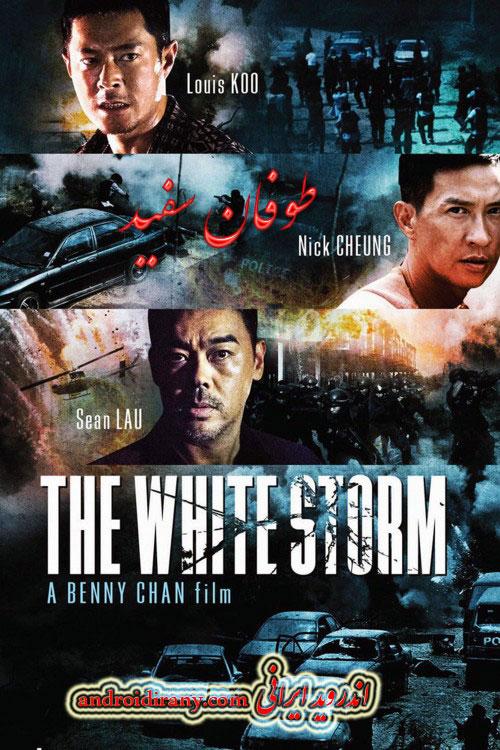 دانلود فیلم طوفان سفید دوبله فارسی The White Storm 2013