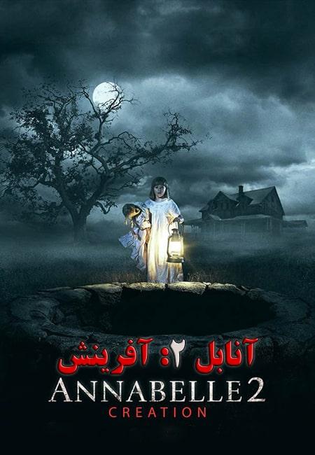 دانلود فیلم آنابل: آفرینش دوبله فارسی Annabelle Creation 2017