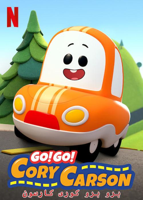 Go Go Cory Carson