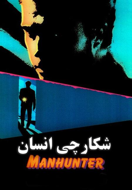 دانلود فیلم شکارچی انسان دوبله فارسی Manhunter 1986