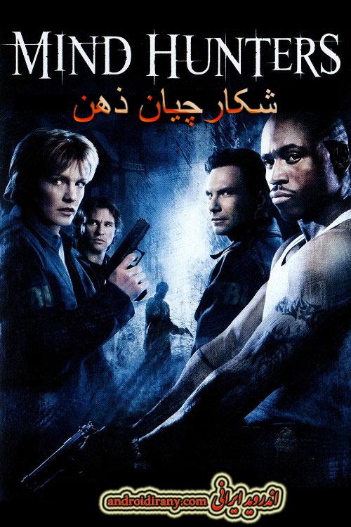 دانلود فیلم شکارچیان ذهن دوبله فارسی Mindhunters 2004