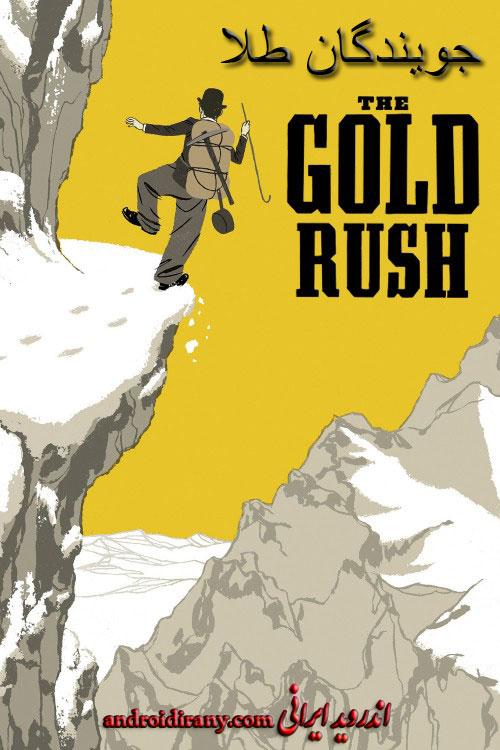دانلود فیلم جویندگان طلا دوبله فارسی The Gold Rush 1925
