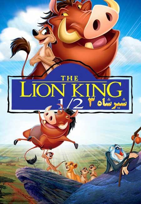 دانلود انیمیشن شیرشاه 3 دوبله فارسی The Lion King 1 1/2 2004