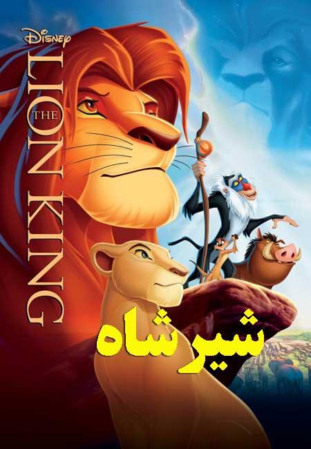 دانلود انیمیشن شیرشاه دوبله فارسی The Lion King 1994