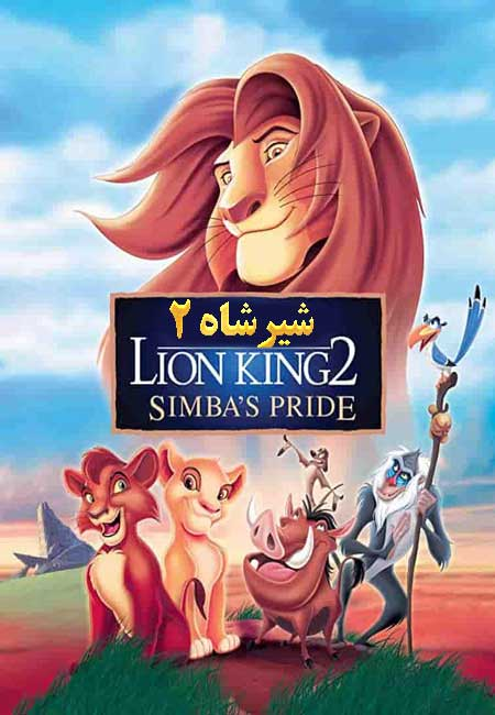 دانلود انیمیشن شیر شاه 2 دوبله فارسی The Lion King 2: Simba's Pride 1998