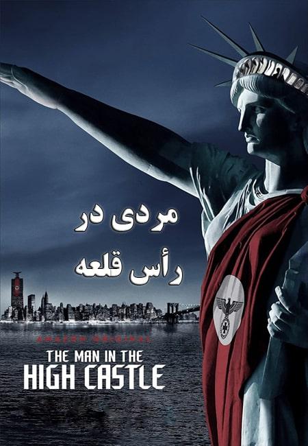 دانلود سریال مردی در رأس قلعه دوبله فارسی The Man in the High Castle 2015
