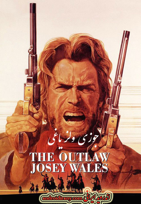 دانلود فیلم جوزی ولز یاغی دوبله فارسی The Outlaw Josey Wales 1976
