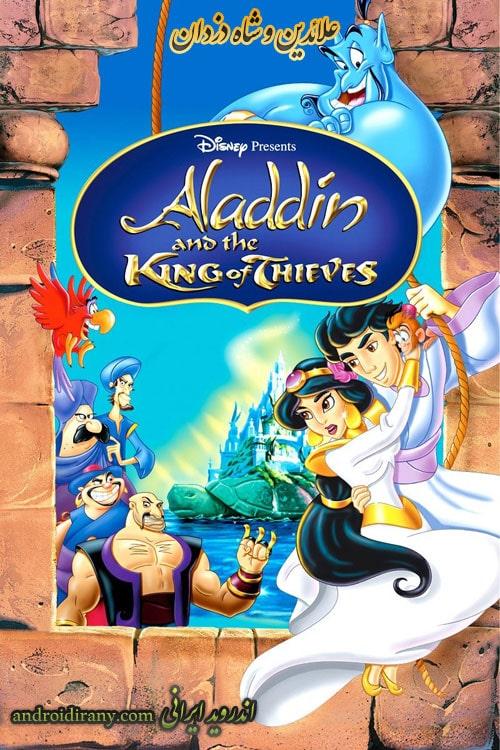 دانلود انیمیشن علائدین و شاه دزدان دوبله فارسی Aladdin and the King of Thieves 1996