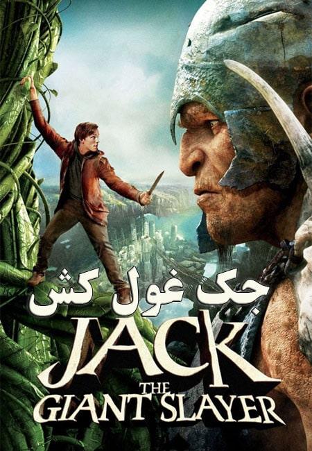 دانلود فیلمجک غول کش دوبله فارسیJack the Giant Slayer 2013