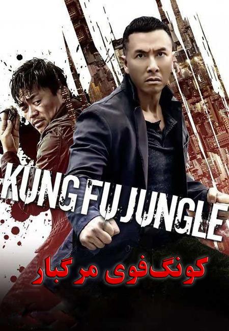دانلود فیلم کونگ فوی مرگبار دوبله فارسی Kung Fu Killer 2014