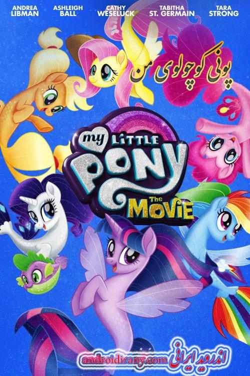 دانلود انیمیشن پونی کوچولوی من دوبله فارسی My Little Pony The Movie 2017