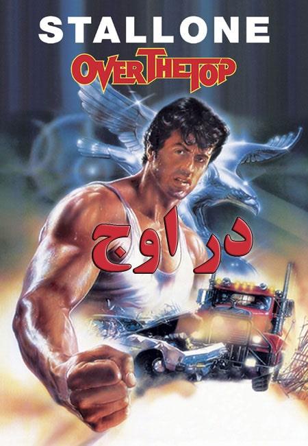 دانلود فیلم در اوج دوبله فارسی Over the Top 1987