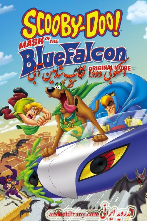 دانلود انیمیشناسکوبی دوو! نقاب شاهین آبی دوبله فارسیScooby-Doo! Mask of the Blue Falcon 2012