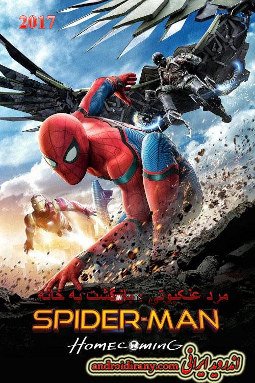 دانلود فیلم مرد عنکبوتی:بازگشت به خانه دوبله فارسی Spider-Man Homecoming 2017