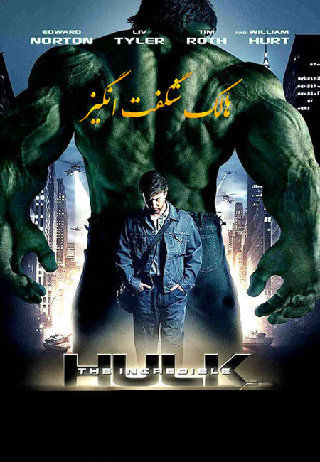 دانلود فیلمهالک شگفت انگیز دوبله فارسیThe Incredible Hulk 2008