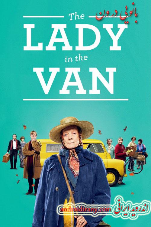 دانلود فیلم بانویی در ون دوبله فارسی The Lady in the Van 2015