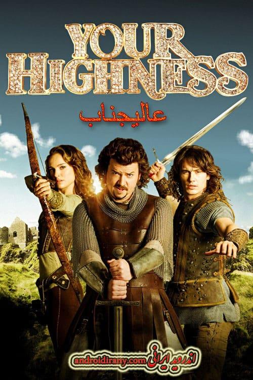 دانلود فیلم عالیجناب دوبله فارسی Your Highness 2011