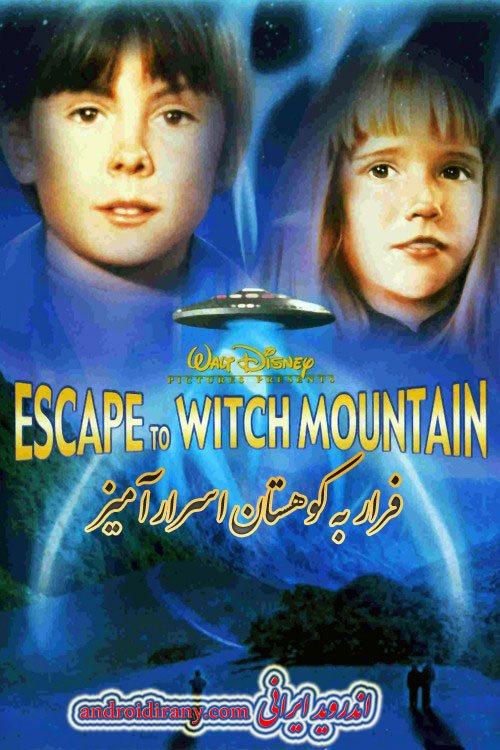 دانلود فیلم فرار به کوهستان اسرارآمیز دوبله فارسی Escape to Witch Mountain 1975
