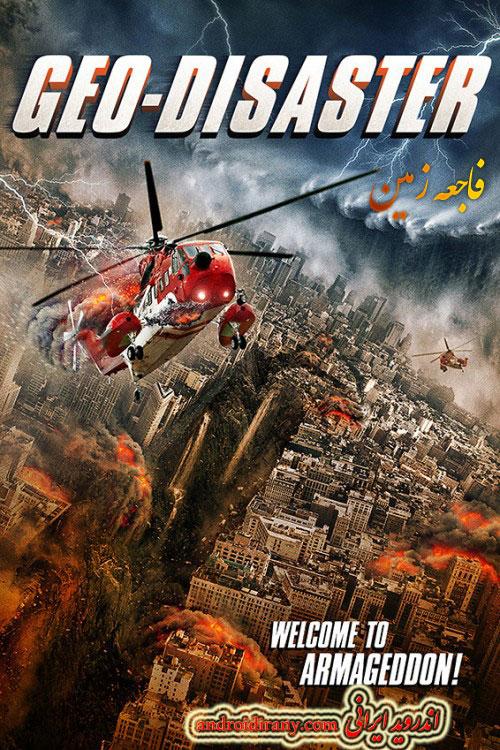 دانلود فیلم فاجعه زمین دوبله فارسی Geo Disaster 2017